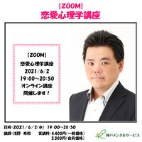 【一般価格】2021/6/2【ZOOM】恋愛心理学講座(講師:浅野寿和)