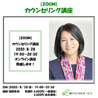 【一般価格】2020/8/28【ZOOM】カウンセリング講座(講師:大門昌代)