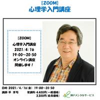 【一般価格】2021/4/16【ZOOM】心理学入門講座(講師:平準司)