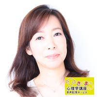 大野愛子の『大人の夢の育て方』[FS02390001]