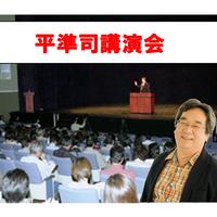 12/5【名古屋】平準司 講演会