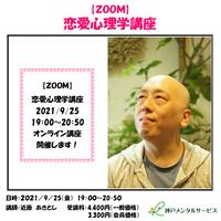 【一般価格】2021/9/25【ZOOM】恋愛心理学講座(講師:近藤あきとし)