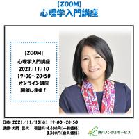 【一般価格】2021/11/10【ZOOM】心理学入門講座(講師:大門昌代)