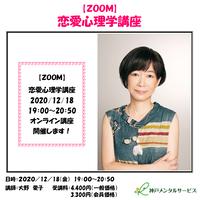 【一般価格】2020/12/18【ZOOM】恋愛心理学講座(講師:大野愛子)