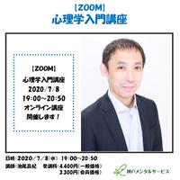 【一般価格】2020/7/8【ZOOM】心理学入門講座(講師:池尾昌紀)