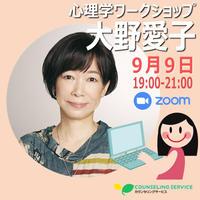 Zoom 21/9/9(木)大野愛子 心理学ワークショップ