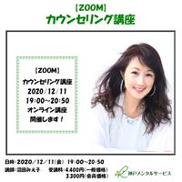 【一般価格】2020/12/11【ZOOM】カウンセリング講座(講師:沼田みえ子)