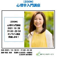 【一般価格】2021/10/28【ZOOM】心理学入門講座(講師:帆南尚美)