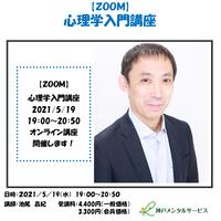 【一般価格】2021/5/19【ZOOM】心理学入門講座(講師:池尾昌紀)