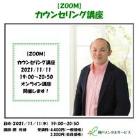 【一般価格】2021/11/11【ZOOM】カウンセリング講座(講師:原裕輝)