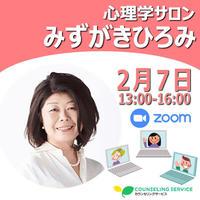 ZOOM|21/2/7(日)みずがきひろみ・心理学サロン