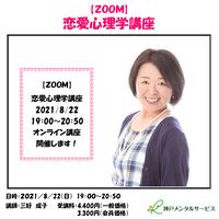 【一般価格】2021/8/22【ZOOM】恋愛心理学講座(講師:三好成子)