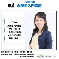 【一般価格】2021/12/8【ZOOM】心理学入門講座(講師:服部希美)