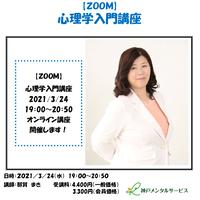 【一般価格】2021/3/24【ZOOM】心理学入門講座(講師:那賀まき)