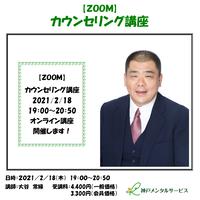 【一般価格】2021/2/18【ZOOM】カウンセリング講座(講師:大谷常緑)