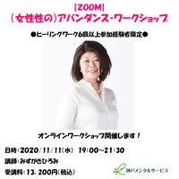 2020/11/11【ZOOM】(女性性の)アバンダンス・ワークショップ(講師:みずがきひろみ)