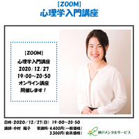 【一般価格】2020/12/27【ZOOM】心理学入門講座(講師:中村陽子)