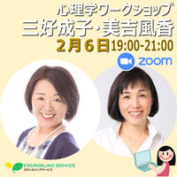 Zoom|21/2/6(土)三好成子・美吉風香 心理学ワークショップ