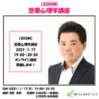 【一般価格】2021/1/17【ZOOM】恋愛心理学講座(講師:浅野寿和)