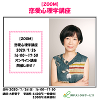 【一般価格】2020/7/26【ZOOM】恋愛心理学講座(講師:大野愛子)