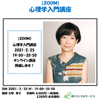 【一般価格】2021/2/25【ZOOM】心理学入門講座(講師:大野愛子)