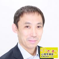 池尾昌紀の『心の通訳者になろう~自分にも他人にも使えるこころのしくみ~』[FS01910009]