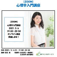 【一般価格】2021/5/6【ZOOM】心理学入門講座(講師:高見綾)