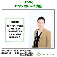 【一般価格】2021/4/14【ZOOM】カウンセリング講座(講師:桑野量)