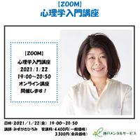 【一般価格】2021/1/22【ZOOM】心理学入門講座(講師:みずがきひろみ)