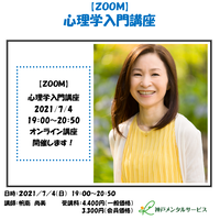 【一般価格】2021/7/4【ZOOM】心理学入門講座(講師:帆南尚美)