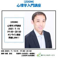 【一般価格】2021/7/15【ZOOM】心理学入門講座(講師:池尾昌紀)