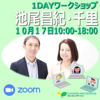 Zoom|21/10/17(日)池尾昌紀・千里1DAYワークショップ