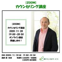 【一般価格】2020/11/20【ZOOM】カウンセリング講座(講師:原裕輝)