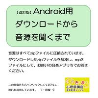 ダウンロード方法(android用)説明 ※商品画像にダウンロード手順を載せています。  のコピー