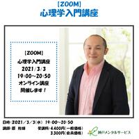 【一般価格】2021/3/3【ZOOM】心理学入門講座(講師:原裕輝)