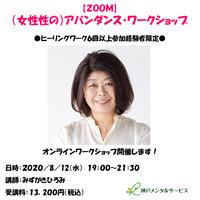 2020/8/12【ZOOM】(女性性の)アバンダンス・ワークショップ(講師:みずがきひろみ)