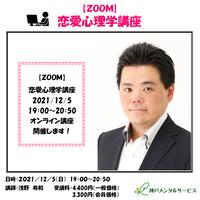 【一般価格】2021/12/5【ZOOM】恋愛心理学講座(講師:浅野寿和)