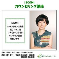 【一般価格】2021/4/23【ZOOM】カウンセリング講座(講師:大野愛子)