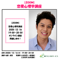【一般価格】2020/12/16【ZOOM】恋愛心理学講座(講師:佐藤成喜)