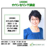 【一般価格】2021/1/15【ZOOM】カウンセリング講座(講師:大塚統子)