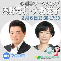 Zoom|21/2/6(土)浅野寿和・大野愛子 心理学ワークショップ