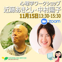 Zoom|20/11/15(日)近藤あきとし・中村陽子 心理学ワークショップ
