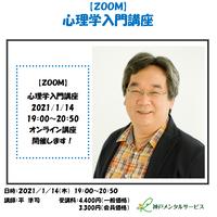 【一般価格】2021/1/14【ZOOM】心理学入門講座(講師:平準司)