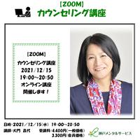 【一般価格】2021/12/15【ZOOM】カウンセリング講座(講師:大門昌代)
