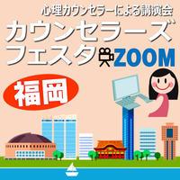Zoom|20/8/30(日)福岡カウンセラーズ・フェスタ オンライン
