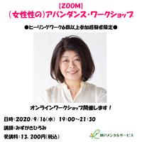 2020/9/16【ZOOM】(女性性の)アバンダンス・ワークショップ(講師:みずがきひろみ)