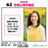 【一般価格】2021/12/1【ZOOM】恋愛心理学講座(講師:帆南尚美)