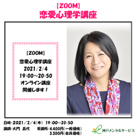 【一般価格】2021/2/4【ZOOM】恋愛心理学講座(講師:大門昌代)