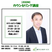 【一般価格】2020/12/2【ZOOM】カウンセリング講座(講師:池尾昌紀)
