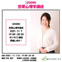 【一般価格】2021/11/7【ZOOM】恋愛心理学講座(講師:中村陽子)